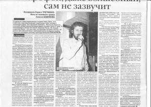 Вечерняя Тверь 26.11.1998