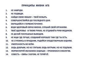 Принципы жизни АГБ..