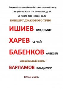 Тверской городской музейно1