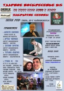 Афиша УВ№5