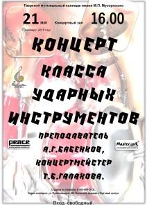 Афиша конц.кл.уд.ин.21.05.15.1