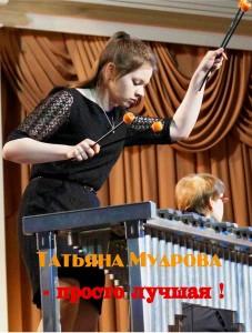 Татьяна Мудрова55