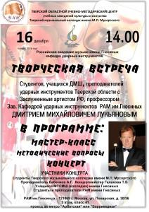 Аф.осн.тв.встр. с Д.М.Лукьяновым