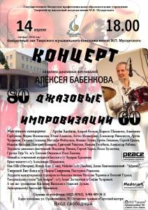 афиша итог1. джаз.импр.2016