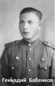 Геннадий  Бабенков