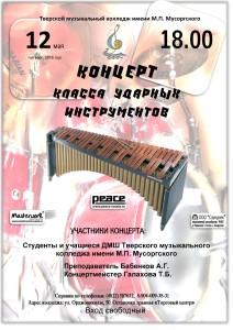 афиша концерта кл.уд.2016