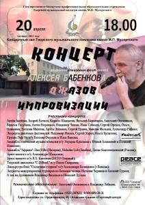 афиша джаз.импр(итог).2017